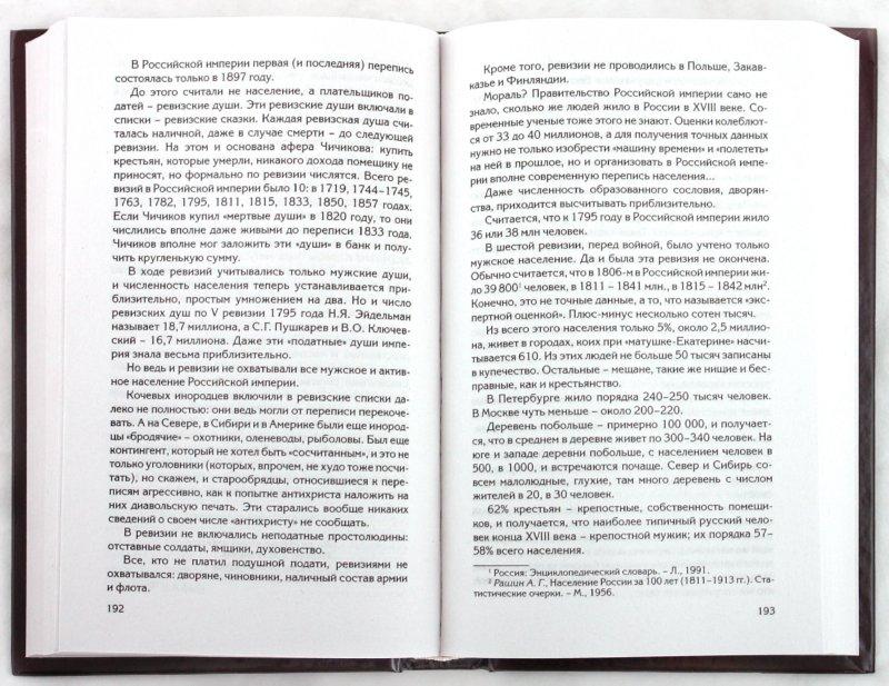 Иллюстрация 1 из 5 для Наполеон - спаситель России - Андрей Буровский | Лабиринт - книги. Источник: Лабиринт