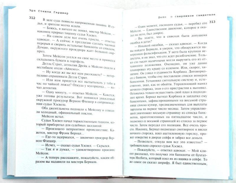 Иллюстрация 1 из 15 для Дело кричащей ласточки - Эрл Гарднер | Лабиринт - книги. Источник: Лабиринт
