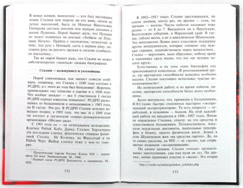 Иллюстрация 1 из 14 для 1937. Контрреволюция Сталина - Андрей Буровский | Лабиринт - книги. Источник: Лабиринт