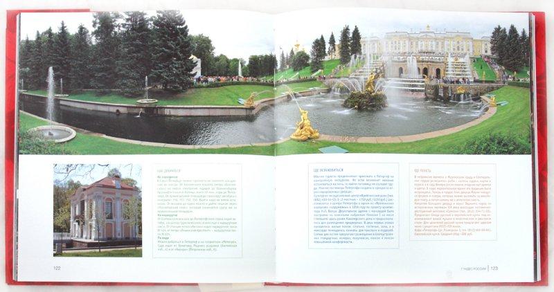 Иллюстрация 1 из 25 для 7 чудес России и еще 42 достопримечательности, которые нужно знать - Шанин, Агронский | Лабиринт - книги. Источник: Лабиринт