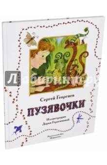 Купить Пузявочки, Издательский дом Мещерякова, Сказки отечественных писателей