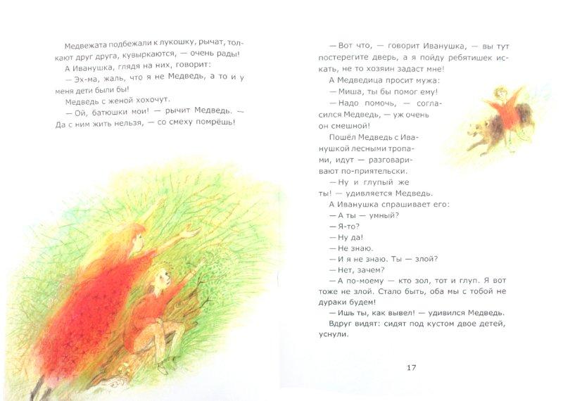 Иллюстрация 1 из 34 для Воробьишко - Алексей Горький | Лабиринт - книги. Источник: Лабиринт