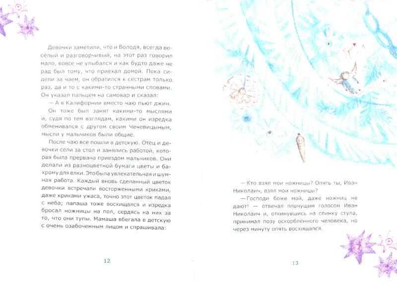 Иллюстрация 1 из 27 для Мальчики - Антон Чехов | Лабиринт - книги. Источник: Лабиринт