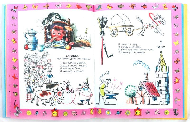 Иллюстрация 1 из 39 для Стихи для чтения дома и в детском саду   Лабиринт - книги. Источник: Лабиринт