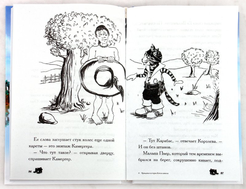 Иллюстрация 1 из 28 для Правдивая история Кота в сапогах - Гюдюль   Лабиринт - книги. Источник: Лабиринт