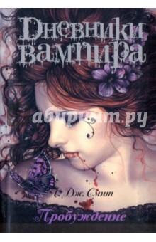 Книги о сексе и вампирах