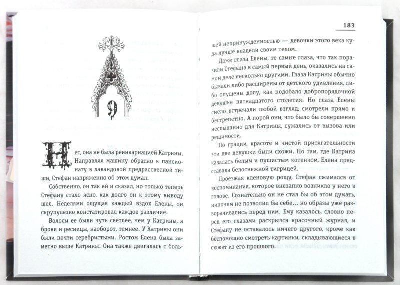 Иллюстрация 1 из 17 для Дневники вампира. Пробуждение - Лиза Смит | Лабиринт - книги. Источник: Лабиринт