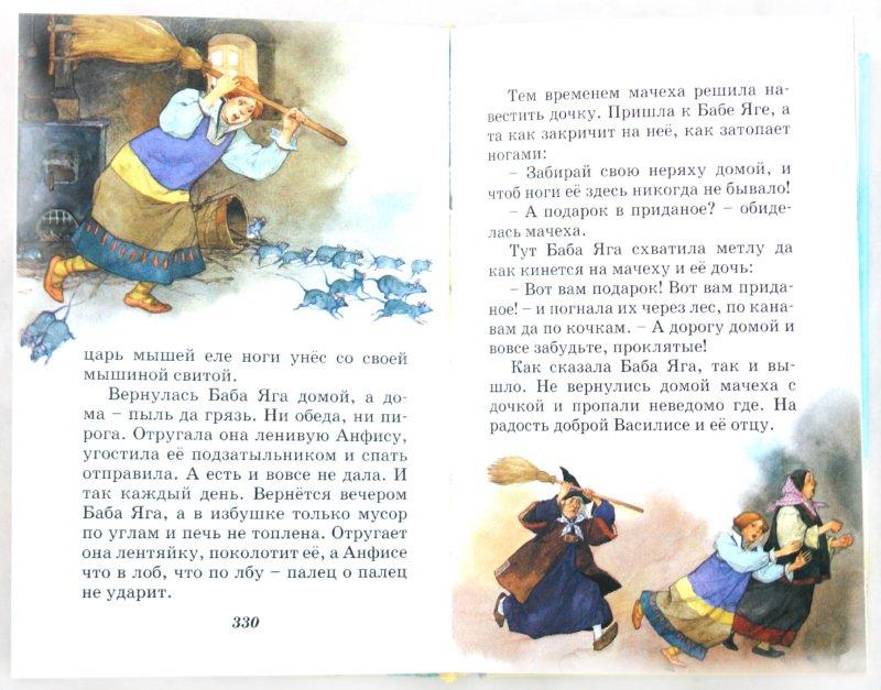 Иллюстрация 1 из 71 для Лучшие сказки для детей | Лабиринт - книги. Источник: Лабиринт