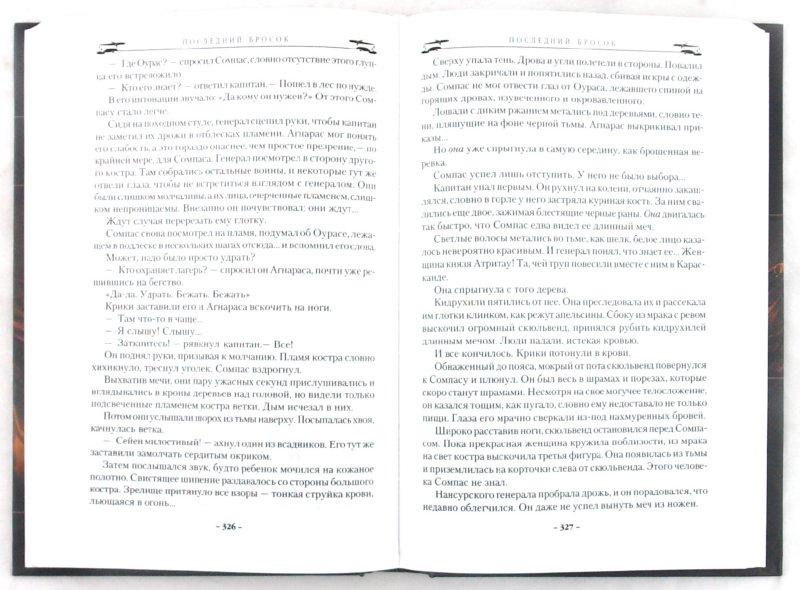 Иллюстрация 1 из 6 для Падение Святого города - Р. Бэккер | Лабиринт - книги. Источник: Лабиринт