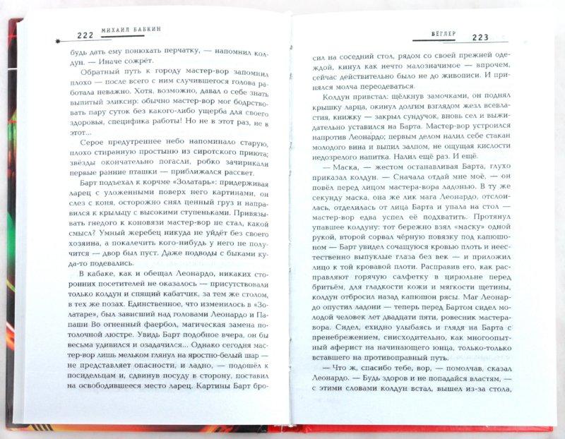 Иллюстрация 1 из 13 для Бёглер - Михаил Бабкин | Лабиринт - книги. Источник: Лабиринт