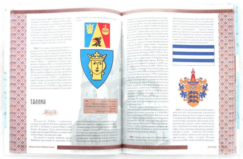 Иллюстрация 1 из 13 для Флаги и гербы мировых столиц - К. Нежинский | Лабиринт - книги. Источник: Лабиринт