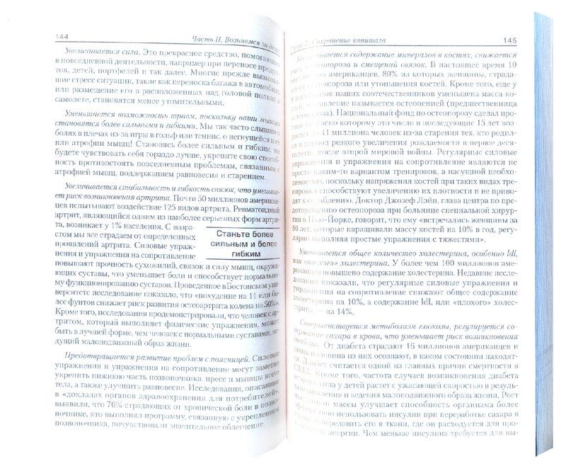 Иллюстрация 1 из 6 для Правильный обмен веществ. Как легко и быстро оздоровить организм - Джим Карас | Лабиринт - книги. Источник: Лабиринт