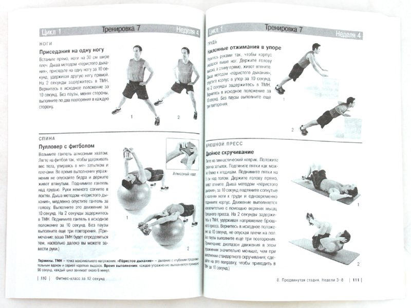 Иллюстрация 1 из 9 для Фитнес-класс за 12 секунд - Хорхе Круз | Лабиринт - книги. Источник: Лабиринт