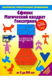 Купить Сфинкс. Магический квадрат. Гексатрион/ Игры-головоломки, Попурри, Головоломки, игры, задания