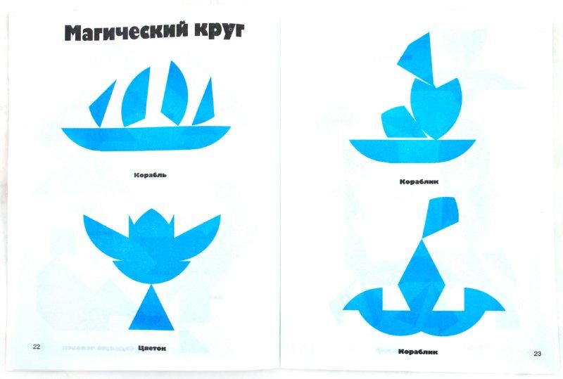 Иллюстрация 1 из 16 для Китайский танграм. Магический круг. Вьетнамская игра. Игры-головоломки | Лабиринт - книги. Источник: Лабиринт