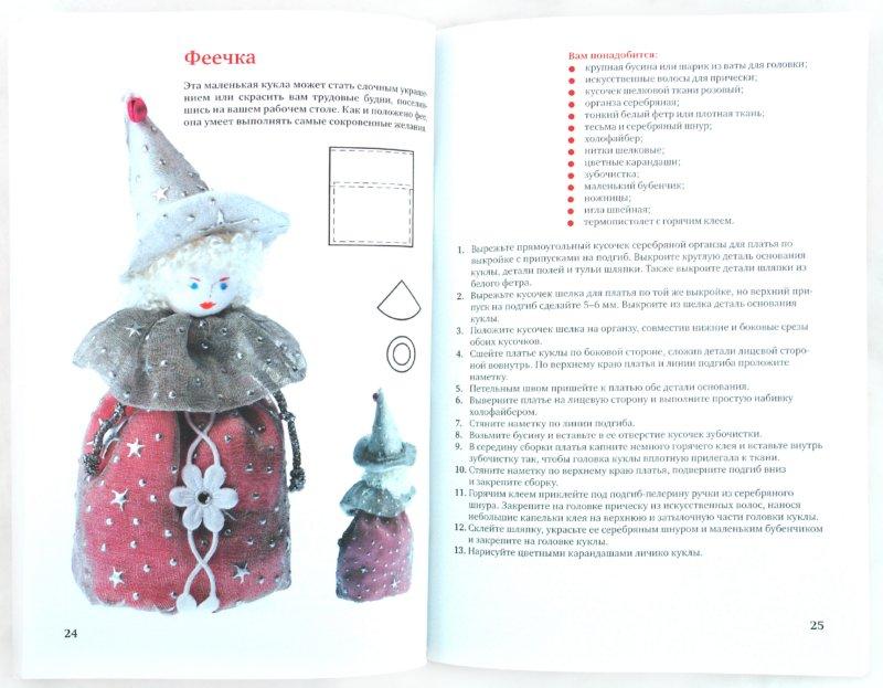 Иллюстрация 1 из 9 для Оригинальные куклы своими руками (обл) - Анна Зайцева | Лабиринт - книги. Источник: Лабиринт