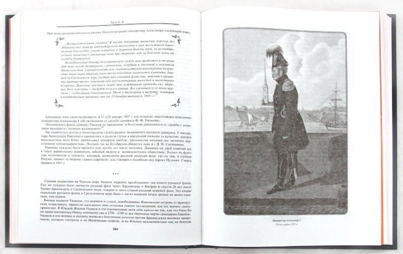 Иллюстрация 1 из 10 для Морские победы России - Евгений Тарле | Лабиринт - книги. Источник: Лабиринт