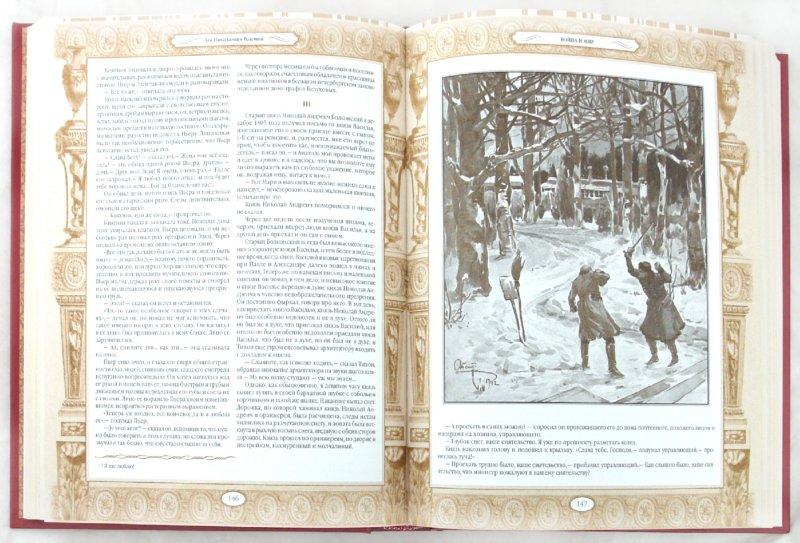 Иллюстрация 1 из 14 для Война и мир. В 2-х книгах. Книга1: том 1-2 - Лев Толстой | Лабиринт - книги. Источник: Лабиринт