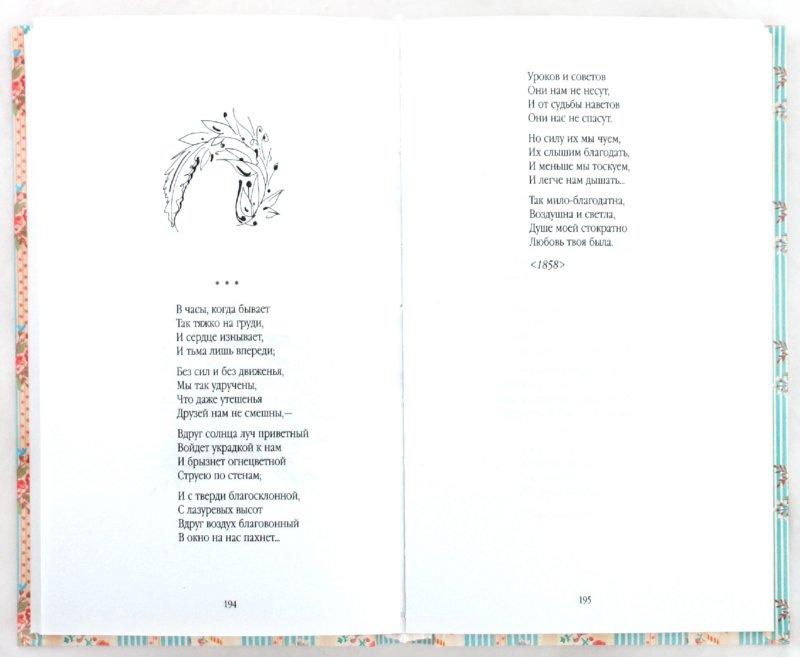 Иллюстрация 1 из 29 для Стихотворения - Федор Тютчев | Лабиринт - книги. Источник: Лабиринт