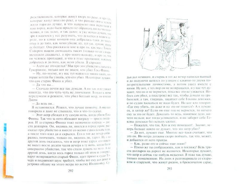 Иллюстрация 1 из 13 для Приключения Тома Сойера и  Гекльберри Финна - Марк Твен | Лабиринт - книги. Источник: Лабиринт