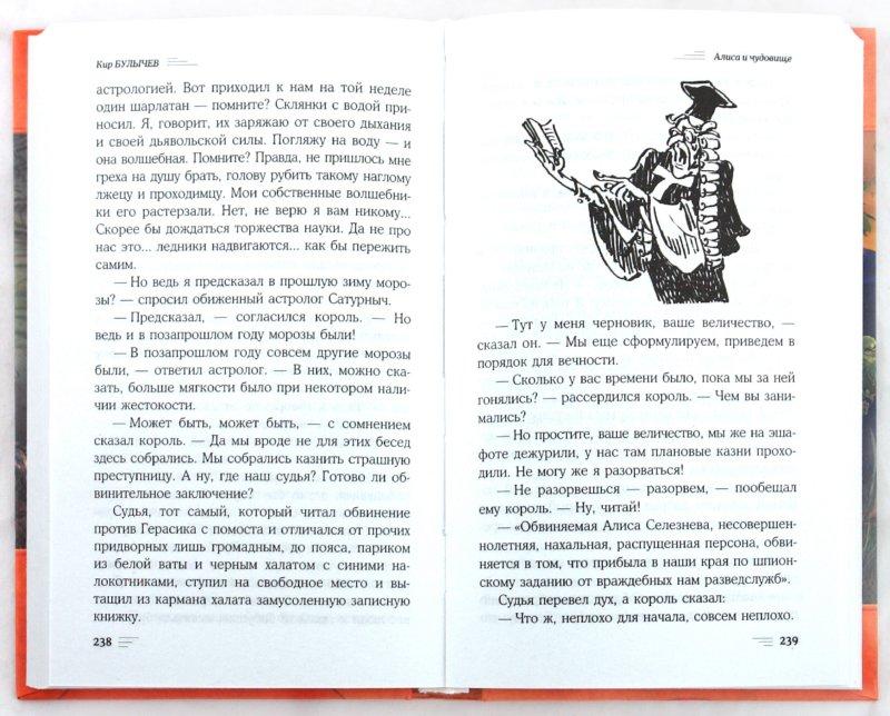 Иллюстрация 1 из 26 для Алиса и чудовище - Кир Булычев | Лабиринт - книги. Источник: Лабиринт