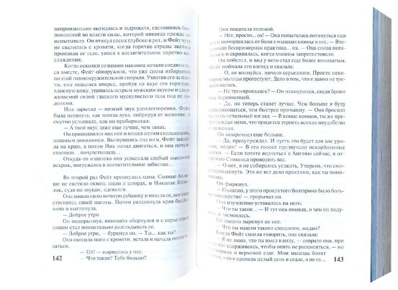 Иллюстрация 1 из 5 для Спасенная репутация - Анна Грейси | Лабиринт - книги. Источник: Лабиринт
