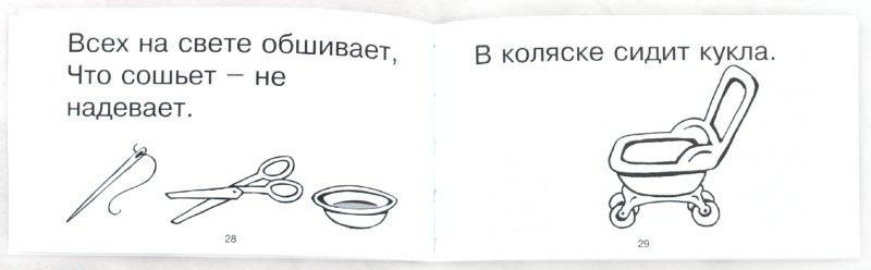 Иллюстрация 1 из 18 для Загадки, которые учат читать. 5-7 лет - Марк Беденко | Лабиринт - книги. Источник: Лабиринт