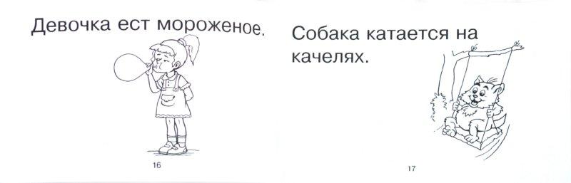 Иллюстрация 1 из 16 для Рассказы из одной фразы - Марк Беденко | Лабиринт - книги. Источник: Лабиринт