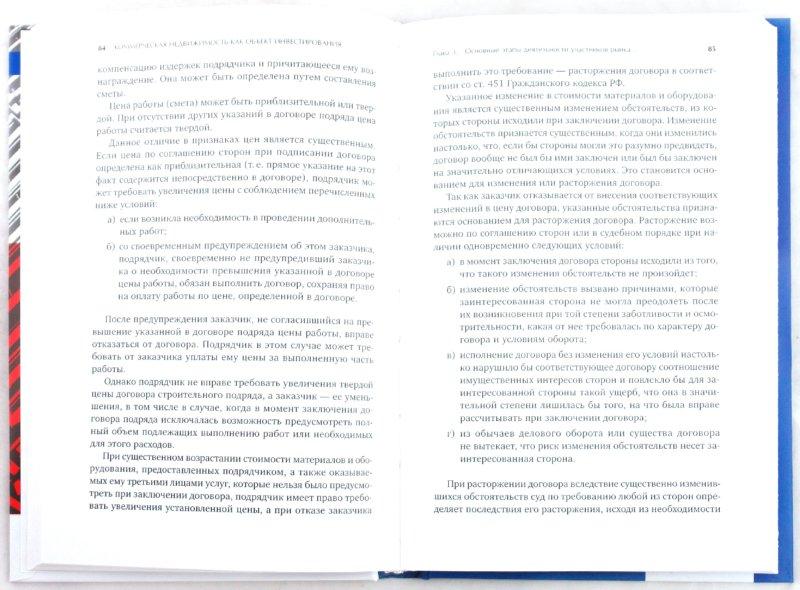 Иллюстрация 1 из 9 для Коммерческая недвижимость как объект инвестирования - Марина Пушкина | Лабиринт - книги. Источник: Лабиринт