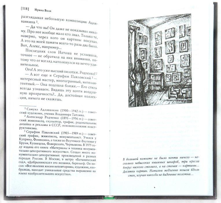 Иллюстрация 1 из 4 для Искушение Модильяни - Ирина Волк | Лабиринт - книги. Источник: Лабиринт