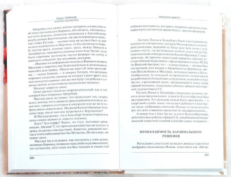 Иллюстрация 1 из 8 для Исаев. Приказано выжить - Юлиан Семенов | Лабиринт - книги. Источник: Лабиринт
