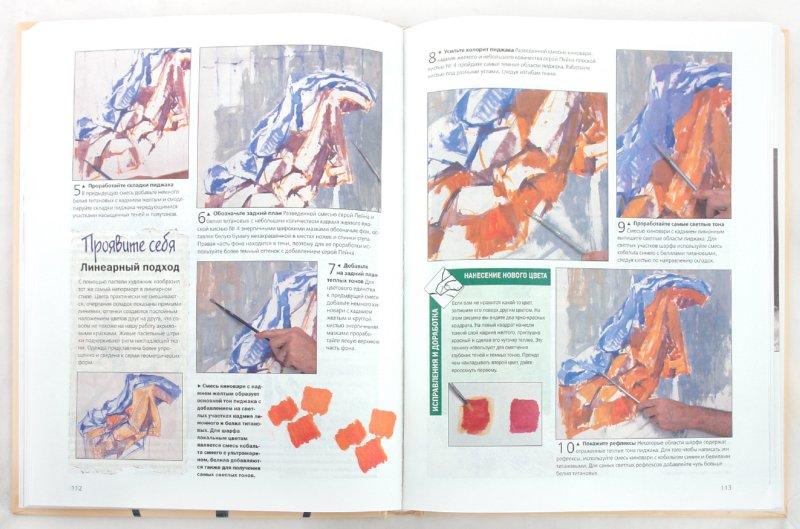Иллюстрация 1 из 42 для Акрил. Шаг за шагом | Лабиринт - книги. Источник: Лабиринт