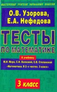 Тесты по математике. 3 класс. К учебнику М.И.Моро и др.
