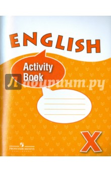 Английский язык. 10 класс. Рабочая тетрадь. Углубленный уровень