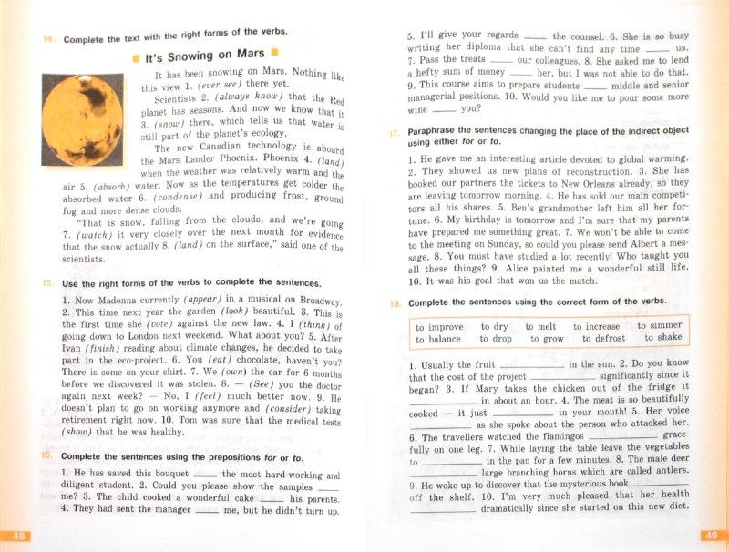Иллюстрация 1 из 52 для Английский язык. 10 класс. Рабочая тетрадь. Углубленный уровень - Афанасьева, Михеева, Мичугина, Петрова | Лабиринт - книги. Источник: Лабиринт