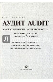 Аудит эффективности проектов, программ, изобретений и открытий