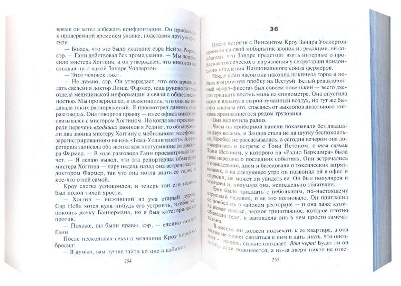 Иллюстрация 1 из 13 для Алхимик. Книга 1 - Питер Джеймс | Лабиринт - книги. Источник: Лабиринт
