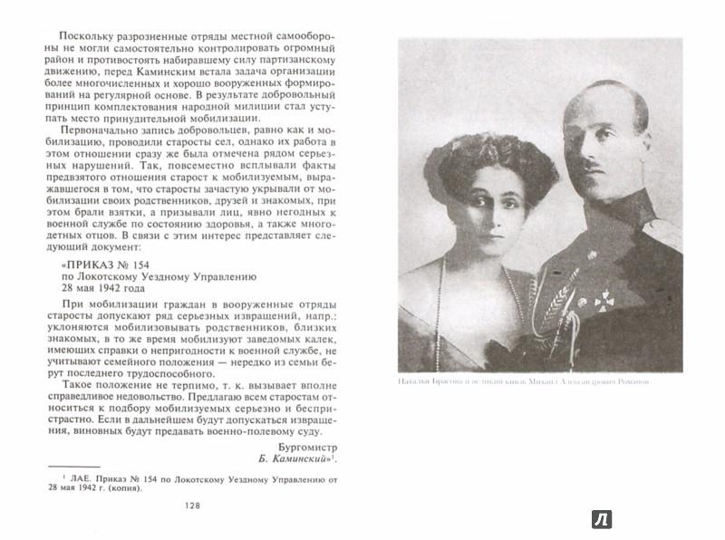 Иллюстрация 1 из 35 для Русское государство в немецком тылу - Игорь Ермолов | Лабиринт - книги. Источник: Лабиринт