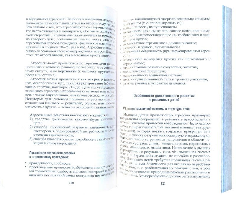 Иллюстрация 1 из 2 для Гимнастика мозга, или легкие способы развития ребенка - Алексей Колесников | Лабиринт - книги. Источник: Лабиринт