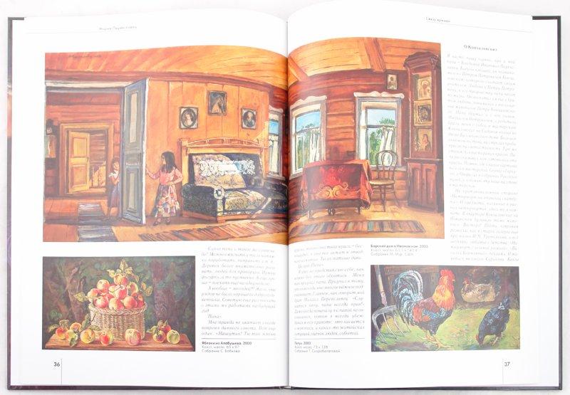 Иллюстрация 1 из 11 для Переяславец Мария - Татьяна Скоробогатова | Лабиринт - книги. Источник: Лабиринт