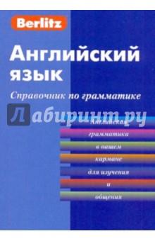 Английский язык. Справочник по грамматике испанский язык справочник по грамматике