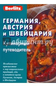 Германия, Австрия и Швейцария. Кулинарный путеводитель испания кулинарный путеводитель