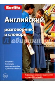 Английский разговорник и словарь cd английский разговорник и словарь аудиоприложение