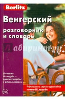 Венгерский разговорник и словарь от Лабиринт