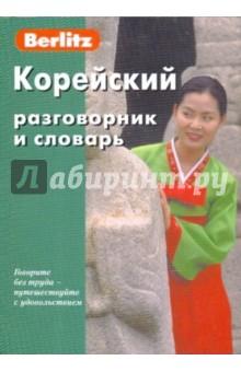 Корейский разговорник и словарь от Лабиринт