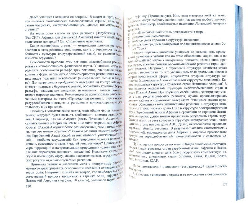 Иллюстрация 1 из 5 для География: Тематическое планирование уроков подготовки к экзамену - Чичерина, Амбарцумова, Дюкова, Барабанов, Аксакалова | Лабиринт - книги. Источник: Лабиринт