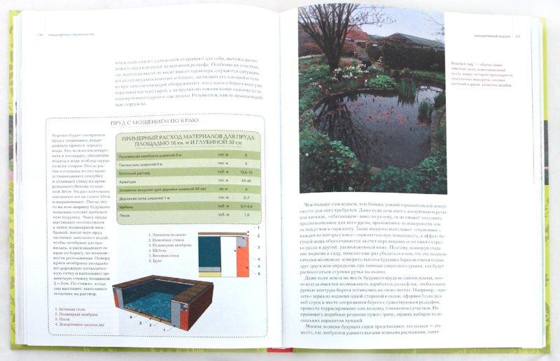 Иллюстрация 1 из 23 для Большая книга садового дизайна: просто о сложном - Юлия Попова | Лабиринт - книги. Источник: Лабиринт