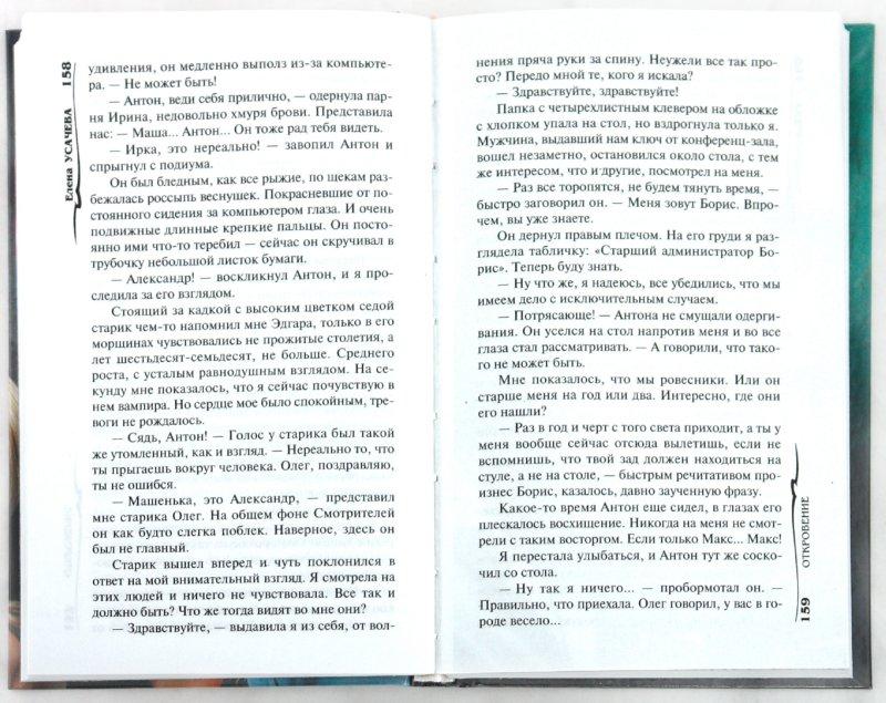 Иллюстрация 1 из 17 для Откровение - Елена Усачева | Лабиринт - книги. Источник: Лабиринт