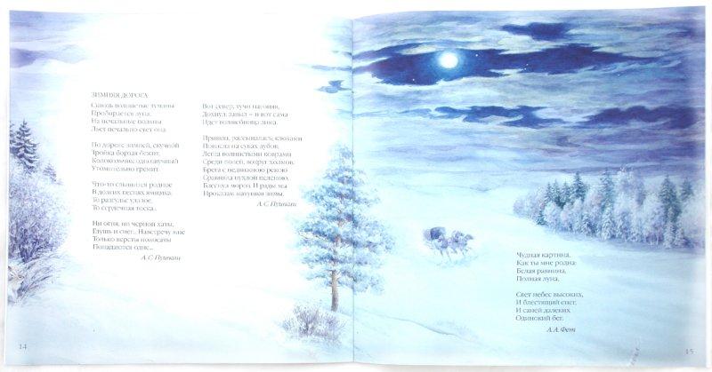 Иллюстрация 1 из 45 для Зимние стихи | Лабиринт - книги. Источник: Лабиринт