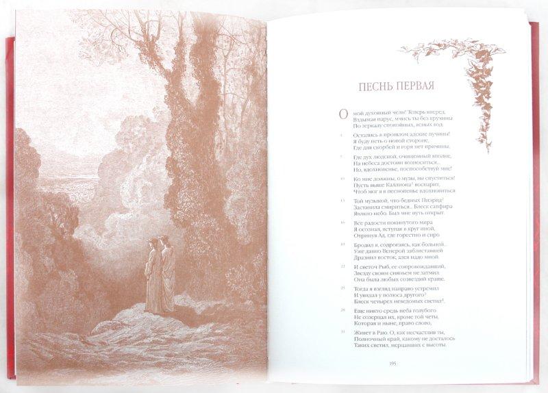 Иллюстрация 1 из 30 для Божественная комедия - Данте Алигьери | Лабиринт - книги. Источник: Лабиринт